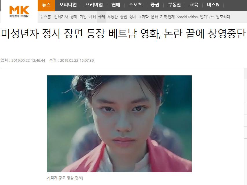 Nhiều báo lớn xứ Hàn đưa tin lùm xùm cảnh nóng trong 'Vợ Ba': 'Đây là lạm dụng trẻ em qua diễn xuất'