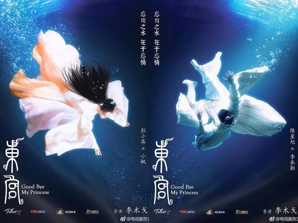 20 bộ phim Hoa ngữ được mong đợi nhất trong năm 2018 (Kỳ 1)
