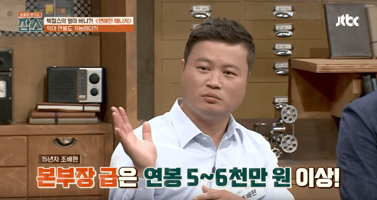 Tiền lương 'khủng' nhưng nghề quản lý sao tại Hàn Quốc phải chịu áp lực 'kinh' chẳng kém