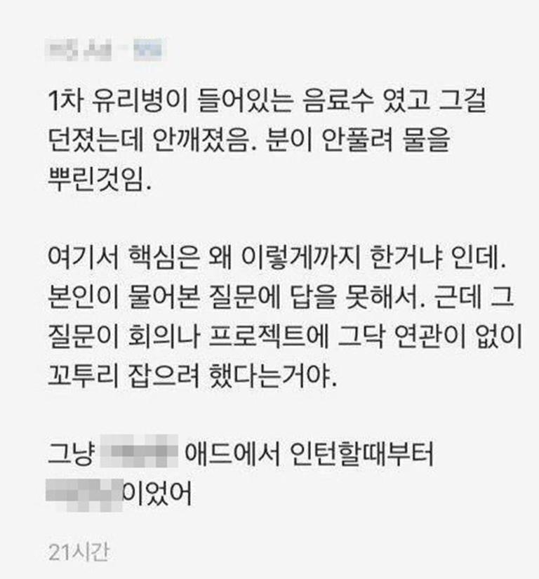 Con gái chủ tịch Korean Air bị chỉ trích vì hất nước vào mặt nhân viên như trong phim