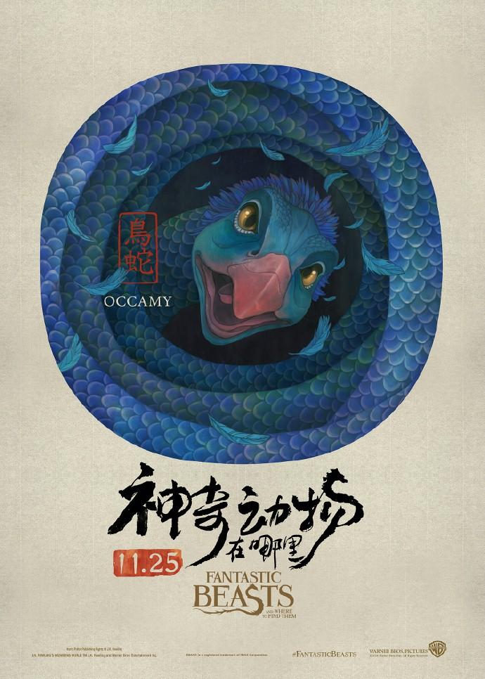 Dàn cast 'Sinh Vật Huyền Bí 2' thích thú với poster phim phong cách Trung Quốc