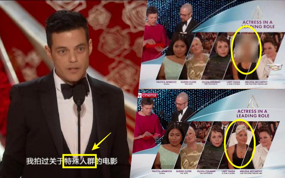 Oscar 2019: Nhà đài Trung Quốc gây tranh cãi khi che mặt Lady Gaga, dịch 'gay man' thành 'nhóm người đặc biệt'
