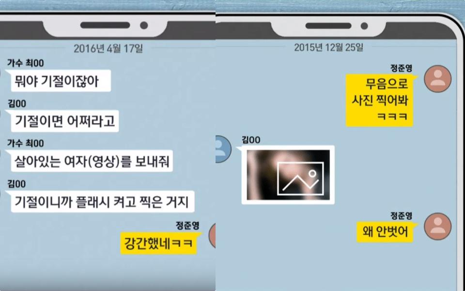 SBS tung toàn bộ tin nhắn trong nhóm chat của Jung Joon Young: Chuốc thuốc, cưỡng hiếp, quay lén