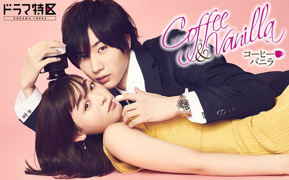 Coffee & Vanilla - Chuyện ngôn tình xứ Nhật ngọt đến mức khiến người xem 'tiểu đường'