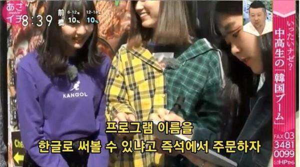 Mặc cho người lớn tuổi bài trừ Hàn Quốc, giới trẻ Nhật vẫn mong được trở thành người Hàn?