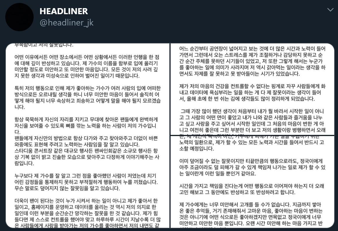 Một fansite lớn của BTS Jungkook bị lộ đoạn chat chửi bới chính thần tượng của mình trên KakaoTalk