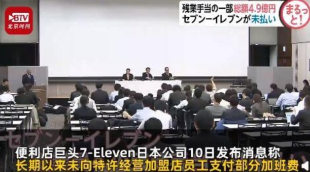 7-Eleven Nhật Bản 'quên' trả tiền tăng ca cho nhân viên suốt hàng năm trời