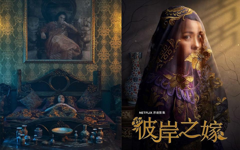 Cô Dâu Ma: Netflix lần đầu làm phim về đề tài âm hôn phương Đông, không coi cũng phí