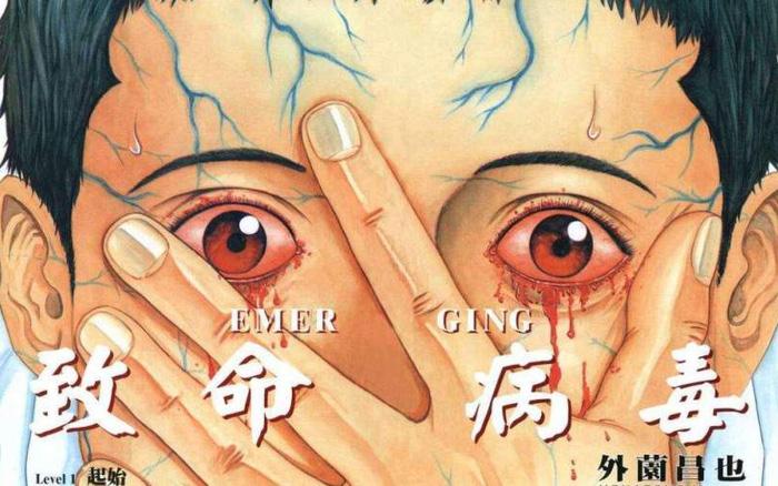 Trong 'cơn bão' virus corona, đây là những bộ manga được tìm kiếm nhiều nhất về dịch bệnh