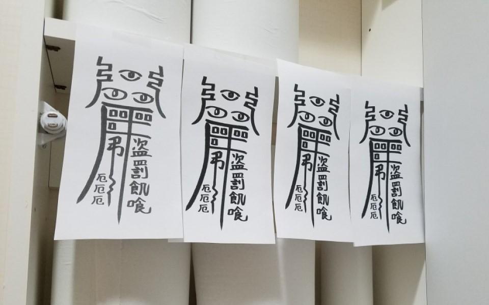 Cửa hàng tạp hóa Nhật Bản ếm bùa 'triệu hồi quỷ' bảo vệ giấy vệ sinh để tránh bị ăn trộm