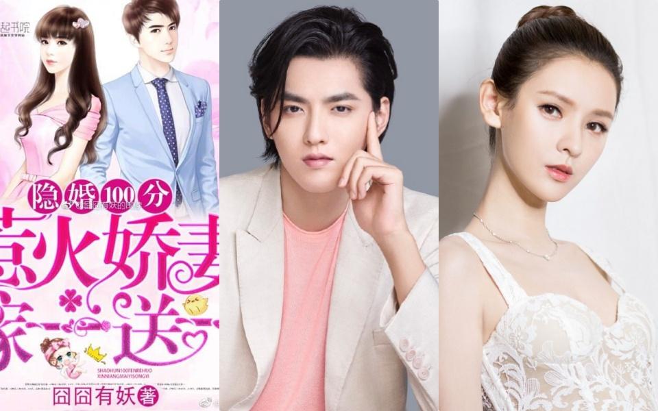 Vu Chính muốn chuyển thể 'Chọc Tức Vợ Yêu Mua Một Tặng Một', netizen rần rần đề cử nam nữ chính toàn đỉnh lưu