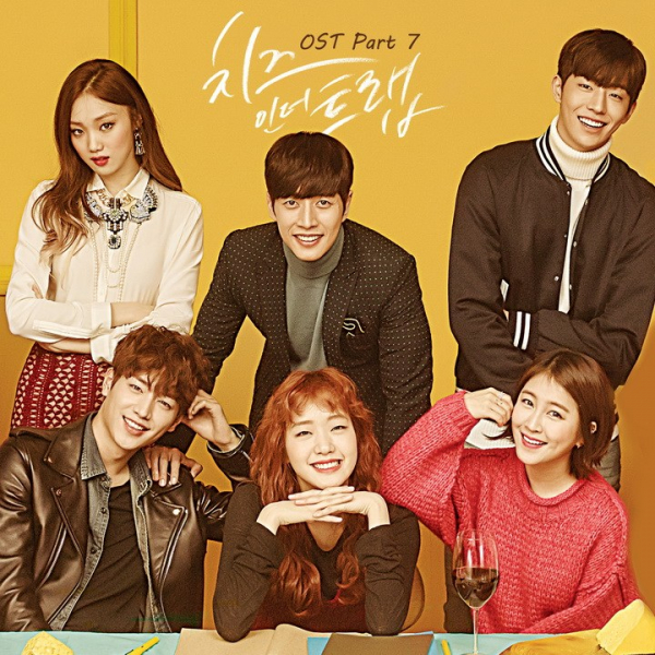 cheese in the trap ost part 7