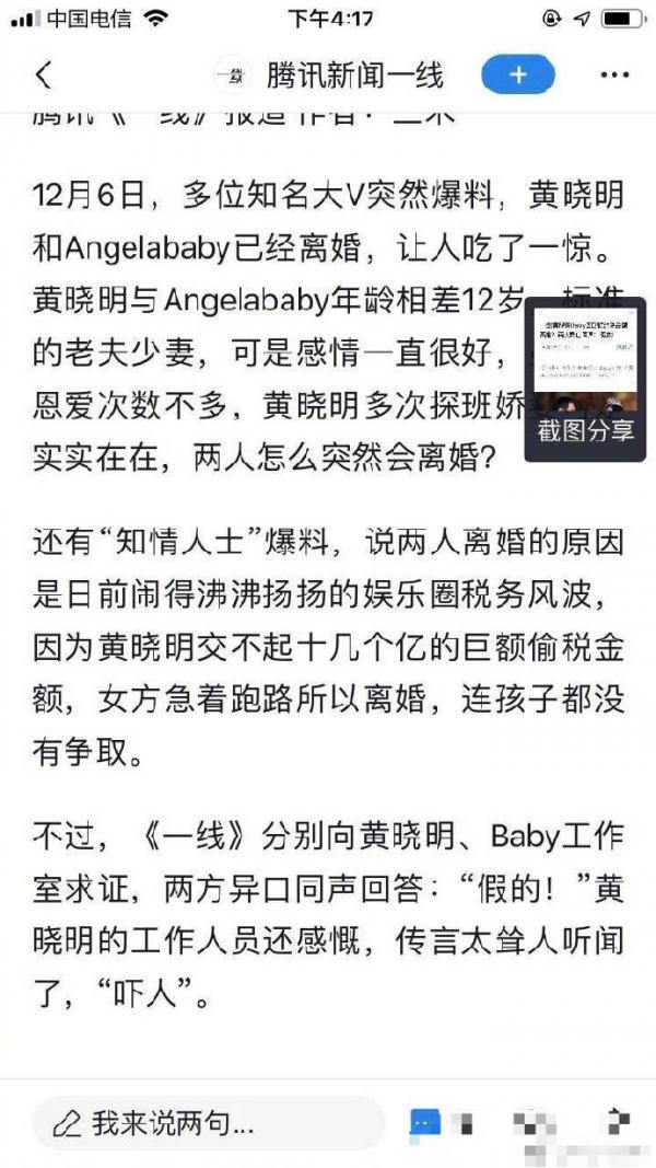 Phía Angelababy lần đầu lên tiếng về tin đồn ly hôn Huỳnh Hiểu Minh do anh nợ cả tỷ tiền thuế