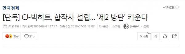 Produce 101 mùa 4: Nhóm nhạc nam debut có thể sẽ hoạt động vĩnh viễn, do Bighit - CJ quản lý?