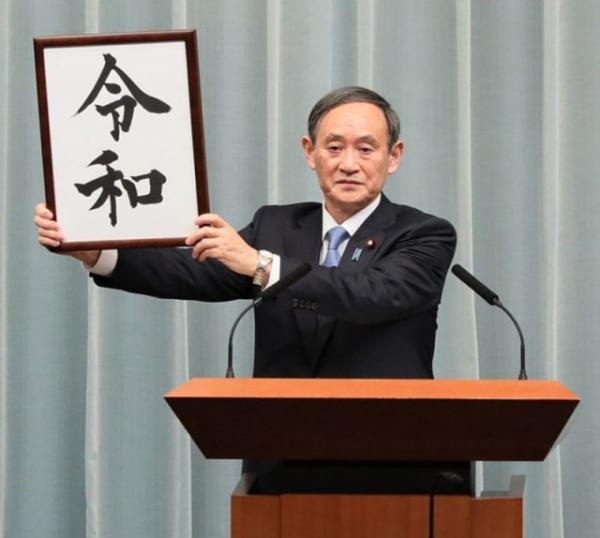 'Tam chủng thần khí': Vén màn bí ẩn về ba bảo vật linh thiêng trong lễ đăng quang của Nhật Hoàng