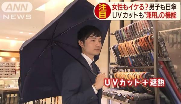 Lý do hài hước khiến nam giới Nhật Bản được khuyến khích sử dụng dù nhiều hơn