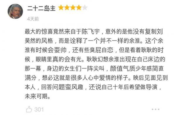 'Dư Hoài' của Trần Phi Vũ bùng nổ nhan sắc, thành công vượt qua cái bóng của Lưu Hạo Nhiên
