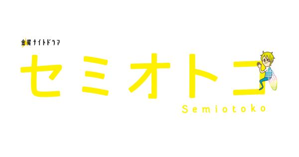 'Semi Otoko': Chuyện tình kì lạ của chú ve sầu lột xác thành chàng thơ để được yêu cô gái loài người