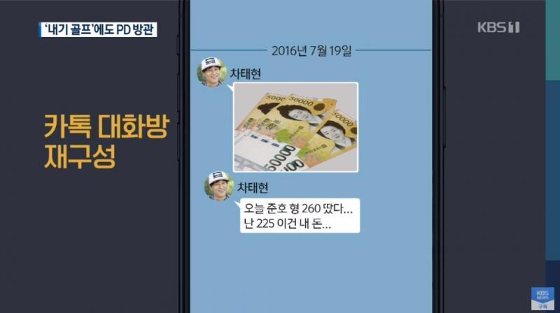 Từ tin nhắn của Jung Joon Young, KBS tiếp tục cáo buộc Cha Tae Hyun cá độ golf phi pháp