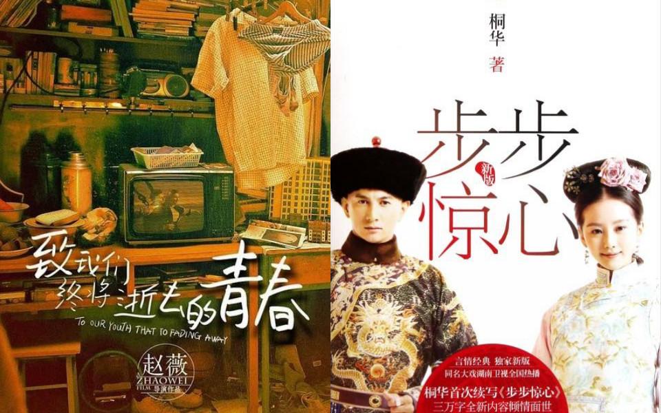 Công bố 20 tác phẩm ưu tú của văn học mạng TQ qua 20 năm: Tân Di Ổ xếp hạng cao hơn Đồng Hoa