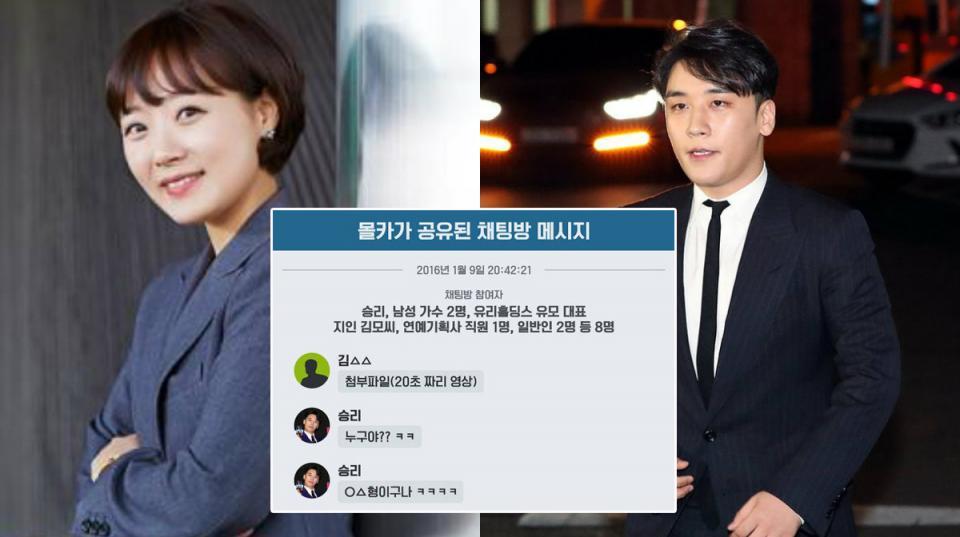 Nữ phóng viên SBS lại tung bằng chứng sốc: Seungri và 2 nam ca sĩ chia sẻ video nóng quay lén phụ nữ
