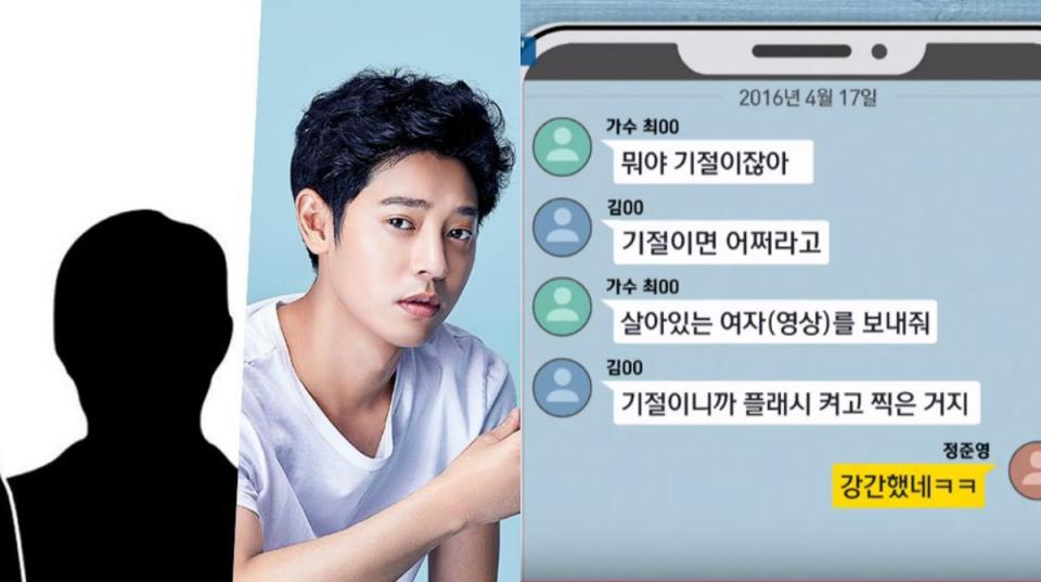 SBS tiết lộ tin nhắn mới gây sốc của Jung Joon Young và nhóm bạn: 'Mày cưỡng hiếp nó rồi hả?'
