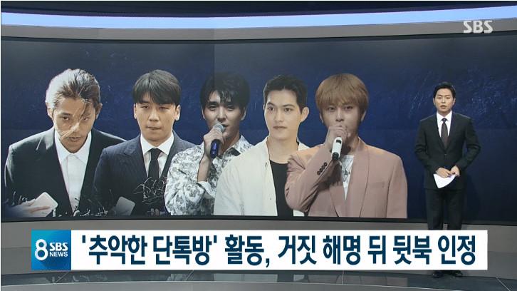 SBS tiết lộ đoạn tin nhắn CNBLUE Lee Jong Hyun và Jung Joon Young khoe 'chiến tích tình dục'