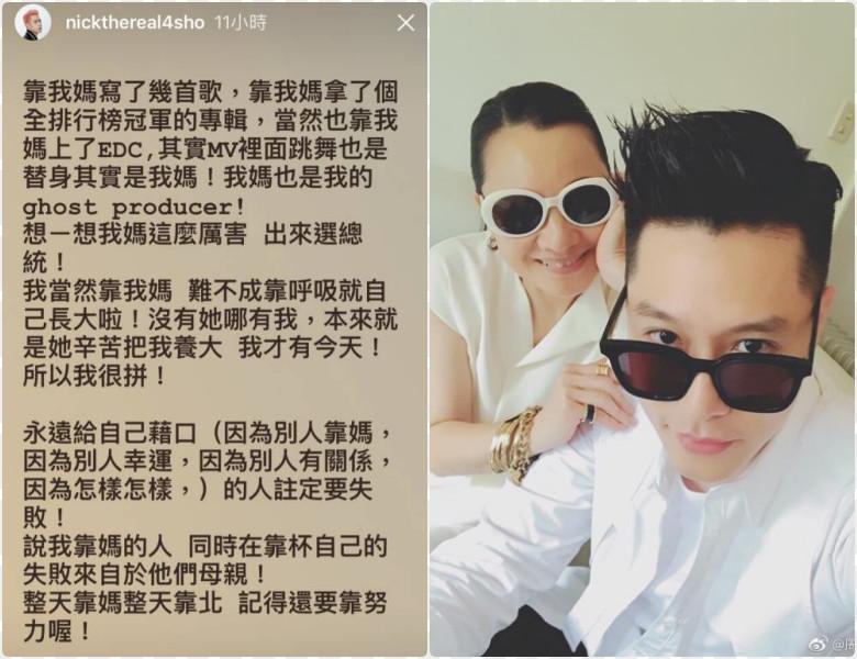 [SAO CHẶT CHÉM] Bị tố dựa hơi mẹ, đây là màn đáp trả của mỹ nam đanh đá nhất Đài Loan