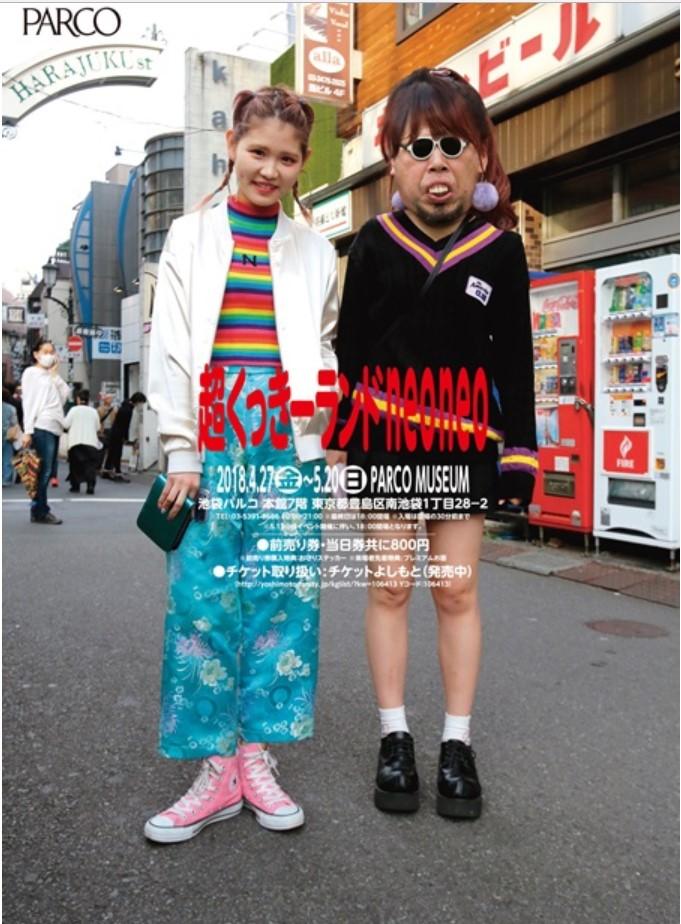 Triển lãm của nghệ sĩ hài Nhật Bản có gì lạ mà hàng trăm nghìn người phải xếp hàng mua vé?