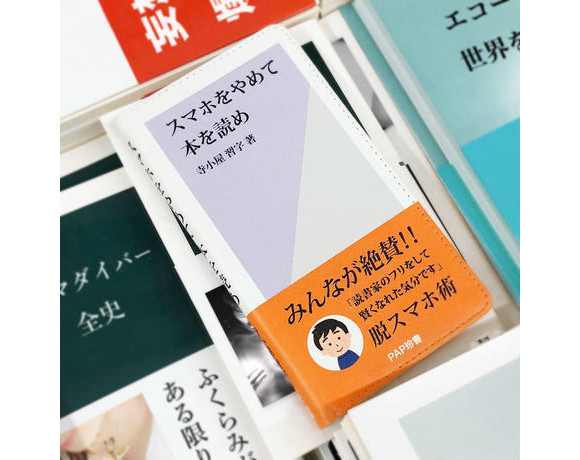 Review 'cuốn sách' đang làm mưa làm gió tại Nhật Bản: Đừng nhìn chằm chằm smartphone nữa, hãy đọc một cuốn sách đi!