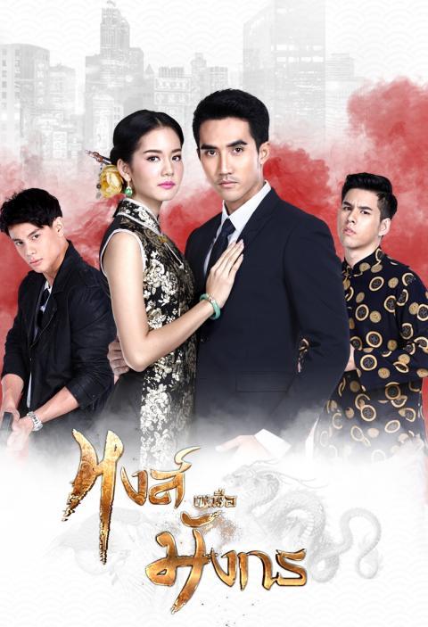 Nhân Duyên Tiền Định' dẫn đầu top 12 bộ lakorn Thái có rating cao