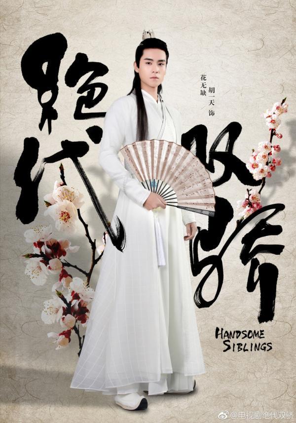6 'nam thần thanh xuân' mới của Hoa ngữ: 'Hoa gặp hoa nở, người gặp người yêu'