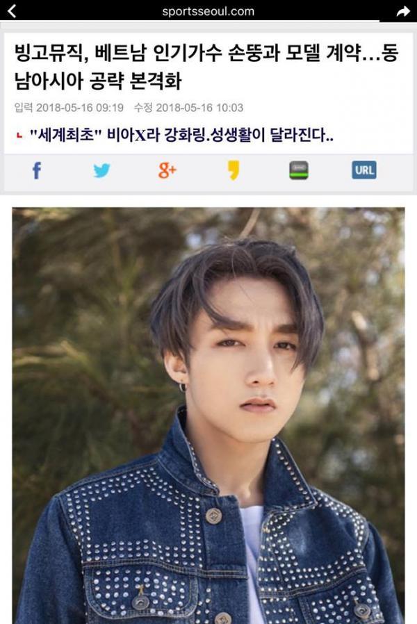 5 tờ báo lớn xứ Hàn gọi Sơn Tùng là 'ngôi sao hàng đầu', đồng loạt đưa tin về kỷ lục của 'Chạy Ngay Đi'