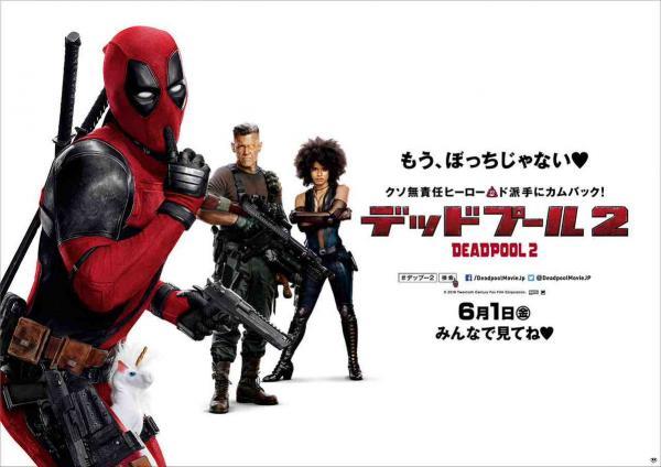 Quán cà phê 'Deadpool' sẽ mở cửa trong một tháng tại Nhật Bản, các fan cuồng đừng bỏ lỡ!