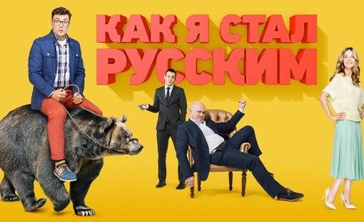 Series 'Học làm người Nga' cho thấy một nước Nga không chỉ có gấu mẹ và băng giá