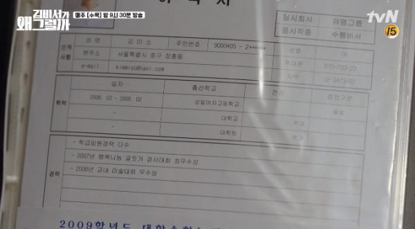 Không bằng cấp, Kim Mi So vẫn được chọn làm thư kí? Câu trả lời của phó chủ tịch Lee khiến fan 'thót tim' vì tò mò