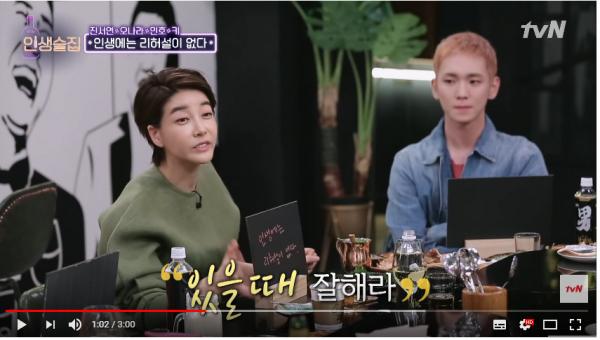 Show của tvN bị chỉ trích vì bàn chuyện sinh tử, động chạm đến nỗi đau của SHINee để câu view