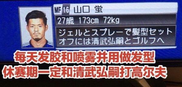 World Cup 2018: Màn giới thiệu cầu thủ hài hước có 1-0-2 trên kênh truyền hình Nhật Bản