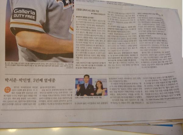 HOT: Park Seo Joon - Park Min Young bí mật hẹn hò được 3 năm trước cả khi đóng 'Thư Ký Kim'?