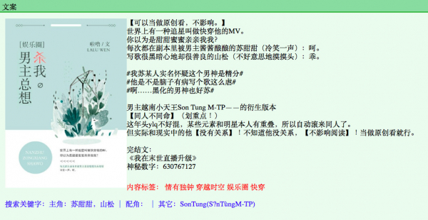 Sơn Tùng M-TP 'lạc trôi' trở thành nam chính ngôn tình trên web văn học Tấn Giang nổi tiếng Trung Quốc