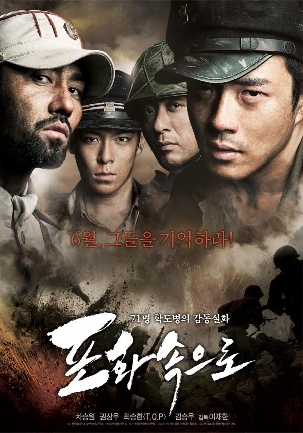 10 phim kinh dị, lịch sử của điện ảnh Hàn Quốc dựa trên những sự kiện có thật