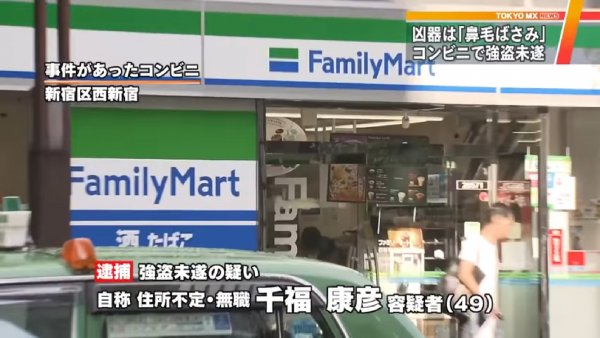 Ngộ nghĩnh chuyện kẻ cướp dùng kéo tỉa... lông mũi đe dọa nhân viên Family Mart tại Tokyo