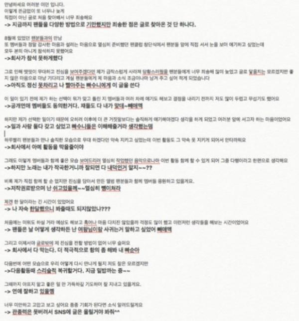 'Giải mã' từng câu chữ trong tâm thư sau scandal hẹn hò, netizen Hàn tố E'Dawn 'đạo đức giả'
