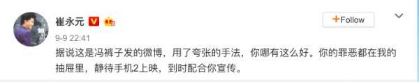 Chưa nguôi thù cũ, cựu MC đài CCTV cảnh cáo Phùng Tiểu Cương: 'Tội ác của anh nằm trong ngăn kéo của tôi'