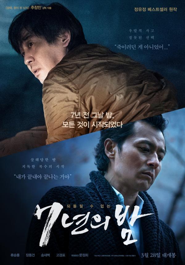 5 phim Hàn về đề tài ma quỷ làm 'dậy sóng' năm 2018 nhưng chống chỉ định với 'mọt phim' yếu bóng vía