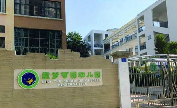 Trường mẫu giáo hỏi han cả vấn đề tài chính nhạy cảm của gia đình học sinh