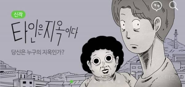 Mất ngủ với 'Strangers From Hell' - bộ webtoon kinh dị đang tạo nên 'cơn sốt' khó tin ở Hàn Quốc