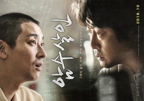 Ngày đầu ra rạp, 'Dark Figure Of Crime' đã được khen là phim tâm lý tội phạm 'đỉnh' nhất của điện ảnh Hàn