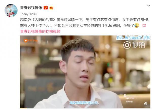 Phản ứng của khán giả Trung Quốc khi xem phân cảnh duy nhất của 'Hậu Duệ Mặt Trời' xuất hiện trên Weibo