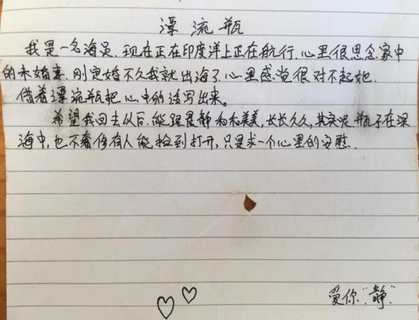 Vô tình nhặt bức thư trong chai trôi dạt trên biển Úc, nào ngờ khám phá ra một chuyện tình buồn